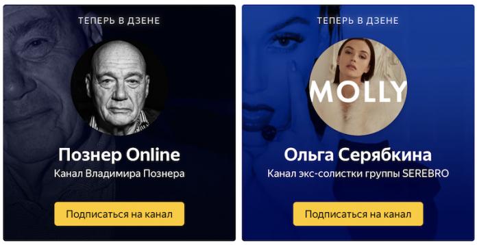 Яндекс.Дзен порекомендует пользователям интересных авторов
