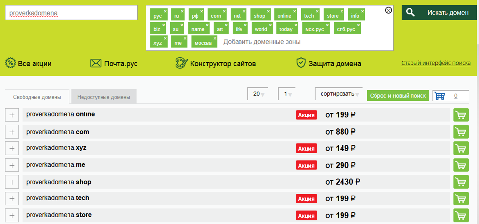 Выбор домена у регистратора