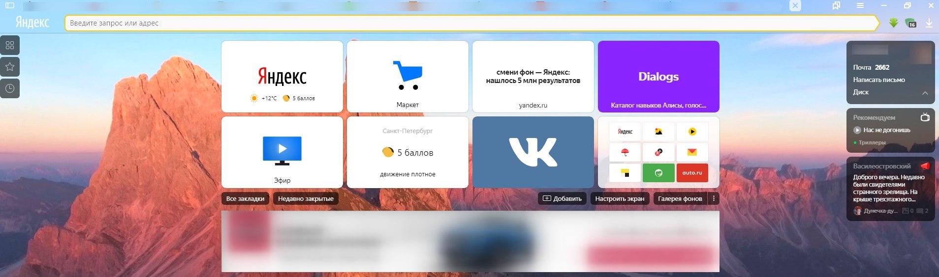 Пользовательский интерфейс Яндекс Браузера - обзор