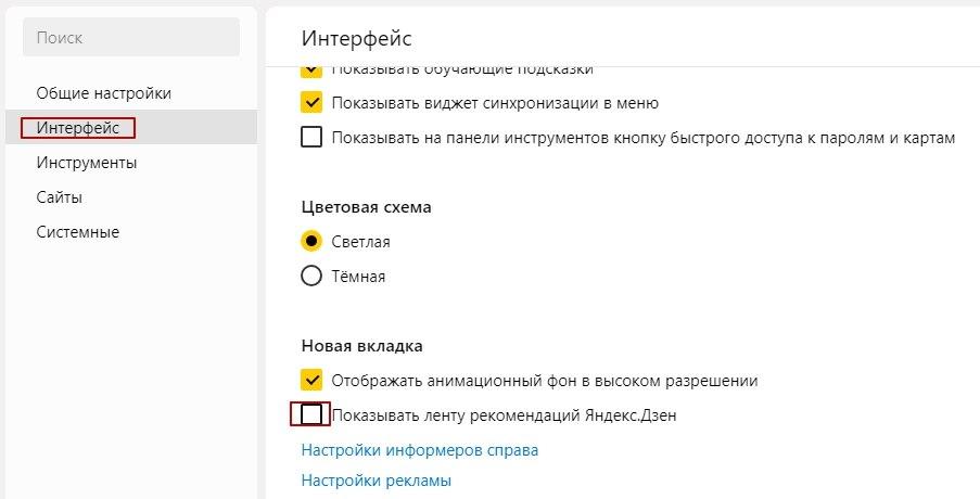 Пользовательский интерфейс Яндекс Браузера - обзор - 2