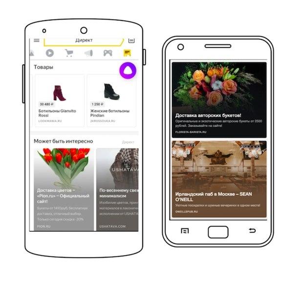 Персональная рекламная лента в мобильном Яндексе