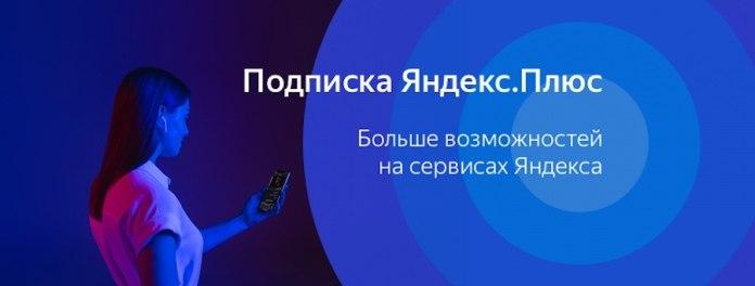 Семейная подписка от Яндекс.Плюс