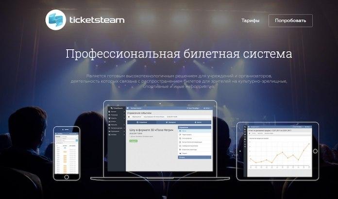 Яндекс купил сервис TicketSteam