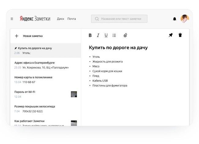 «Заметки» от Яндекс.Диск