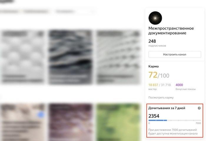 Яндекс.Дзен улучшит десктопный редактор