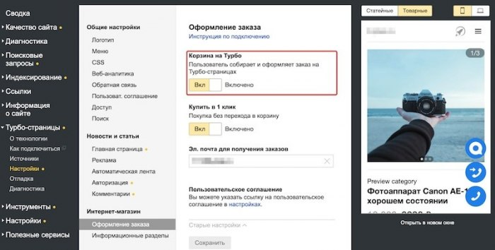 Яндекс запустил турбо-корзину для интернет-магазинов