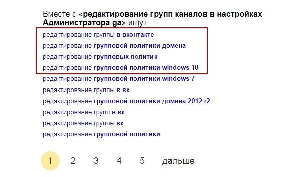 Блок «Поиск по похожим запросам» в выдаче Яндекса