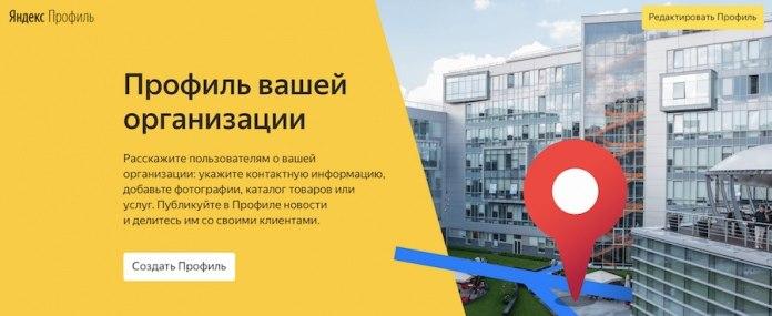 Что такое Яндекс.Профиль?