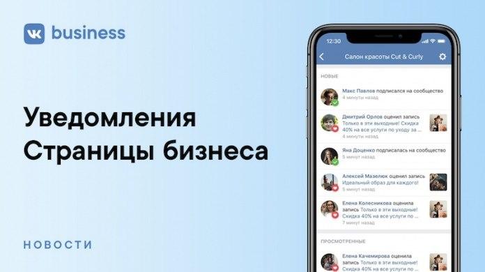 Бизнес-страницы ВКонтакте смогут получать уведомления о новых подписчиках
