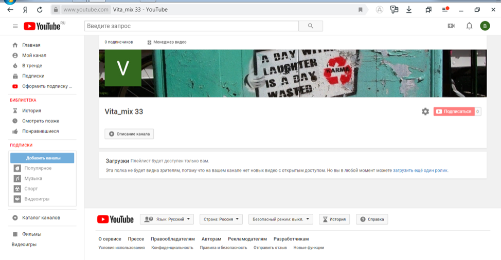 Канал на YouTube как заработок винете