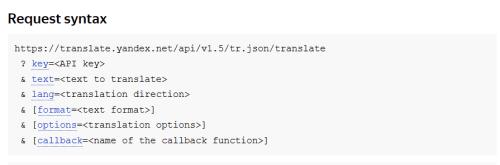 Используем Translate API - 2