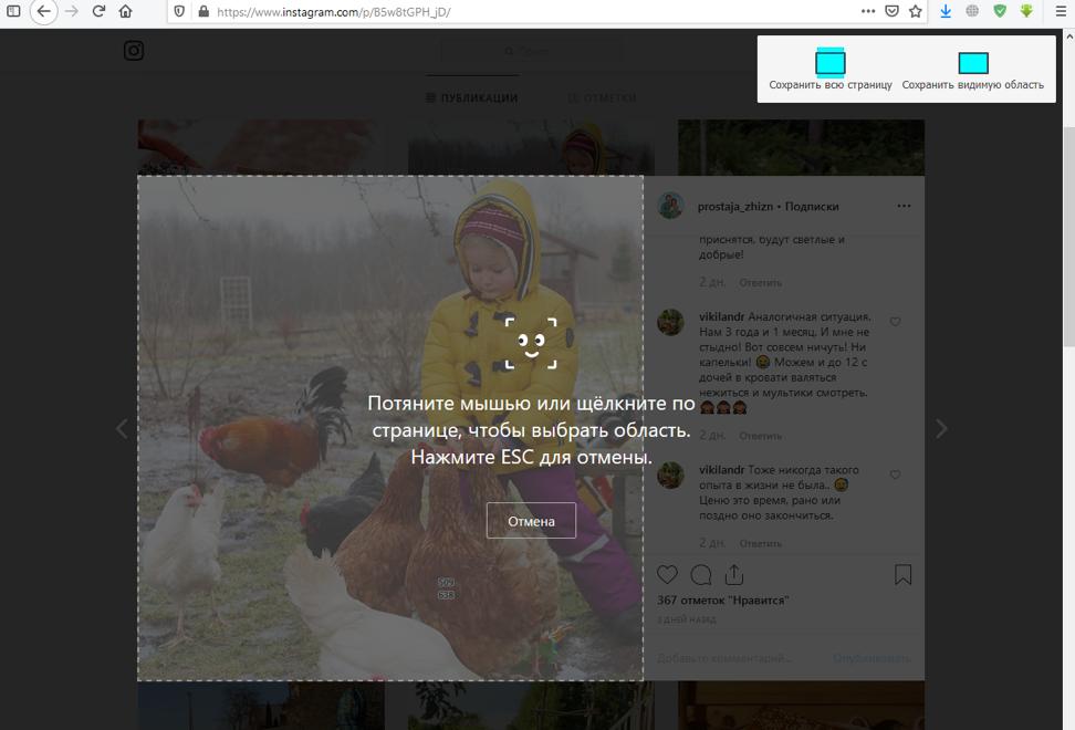 Как скачать фото из интернета если отсутствует контекстное меню: делаем скриншот - 2