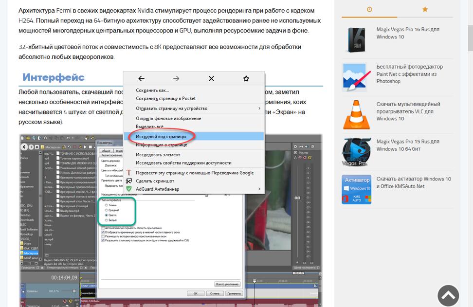 Как скопировать картинку если отсутствует контекстное меню: ищем ссылку в исходном коде страницы