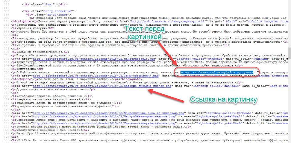 Как скопировать картинку если отсутствует контекстное меню: ищем ссылку в исходном коде страницы - 2