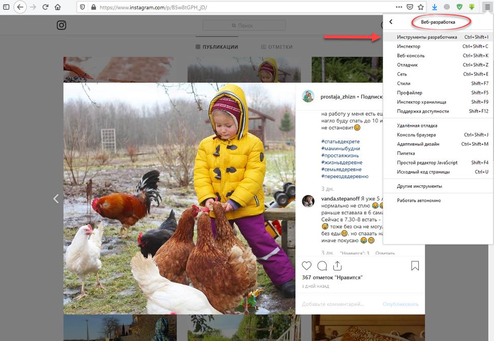 Как скопировать фото с помощью инструментов веб-разработчика
