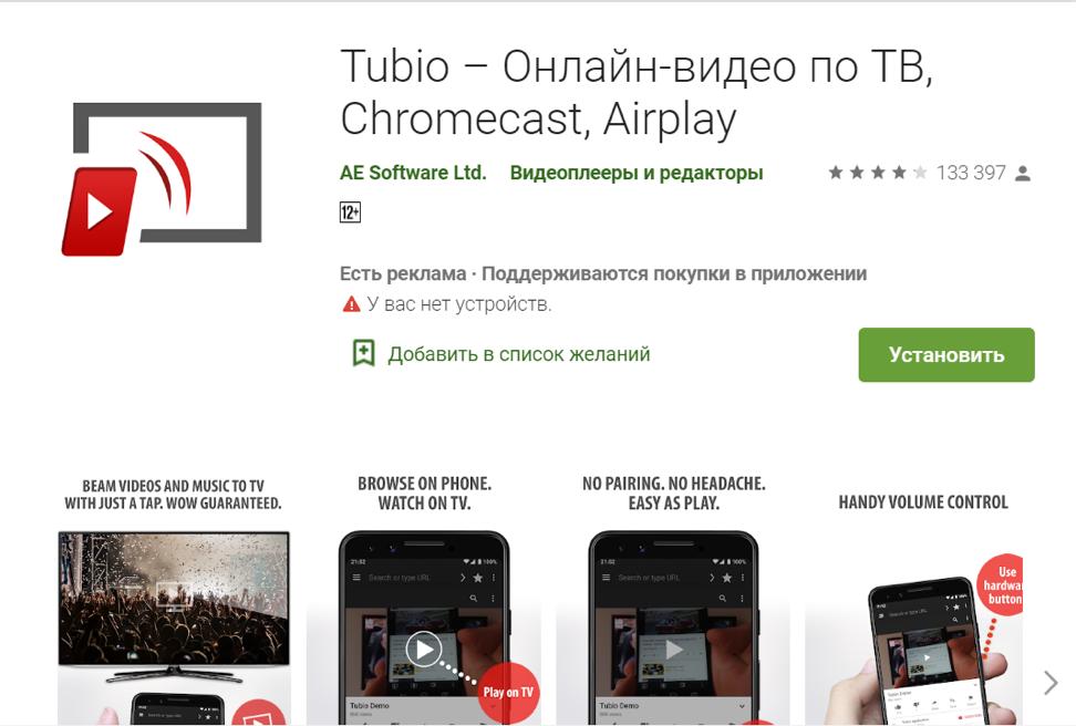 Трансляция на телевизор с помощью приложения Tubio