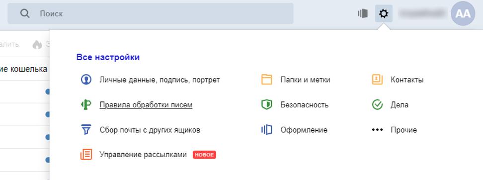 Как настроить переадресацию в Яндекс почте?