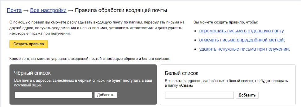 Как настроить переадресацию в Яндекс почте? - 2