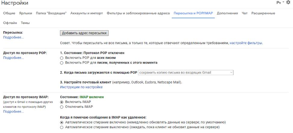 Как настроить переадресацию в Gmail