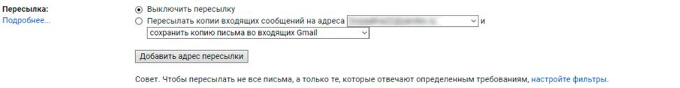 Как настроить переадресацию в Gmail - 2