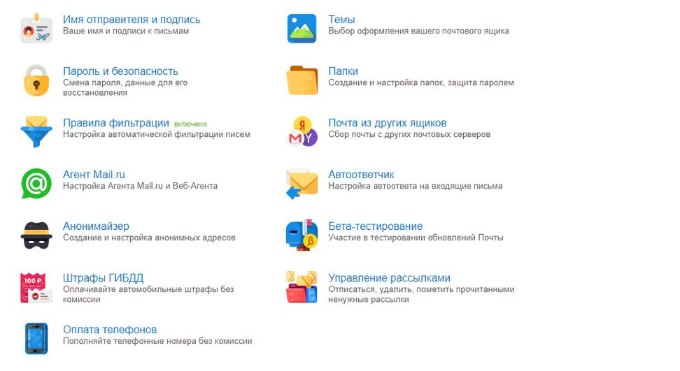 Как настраивается переадресация писем в Mail.ru