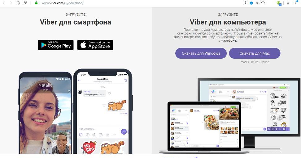Как установить на компьютер десктопное приложение Viber?