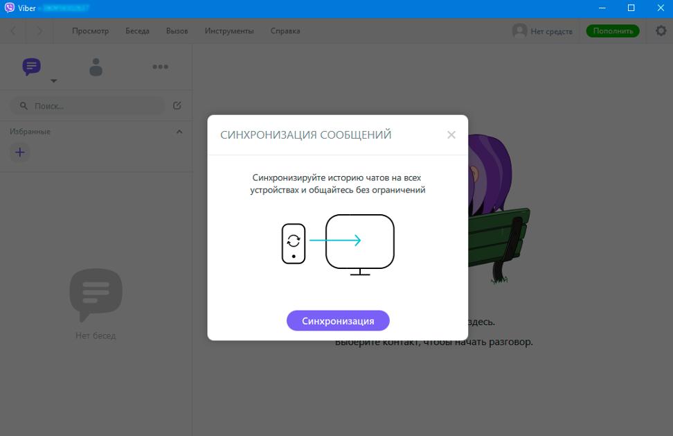 Как синхронизировать десктопное приложение Viber со смартфоном, который вы одолжили?