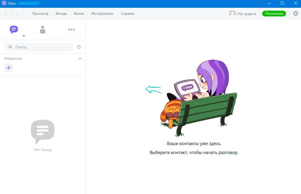Десктопное приложение Viber, установленное на компьютере, продолжает работать?