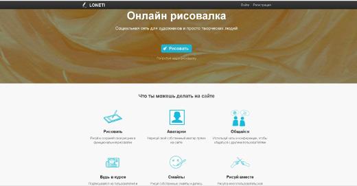 loneti.ru