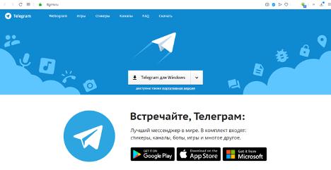 Установка Telegram на компьютер – как это можно сделать? - 2