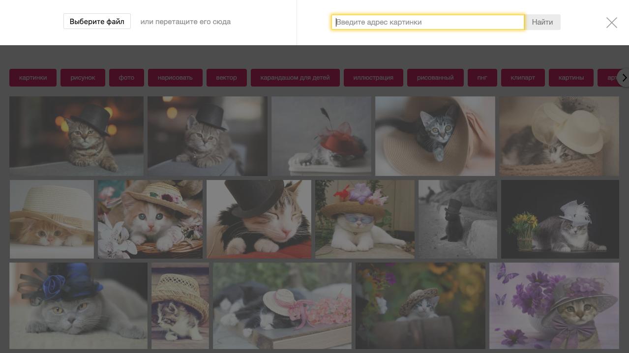 Как найти картинку по картинке с помощью Яндекса