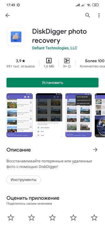 Как восстановить фотки на телефоне с помощью программы DiskDigger Photo recovery?