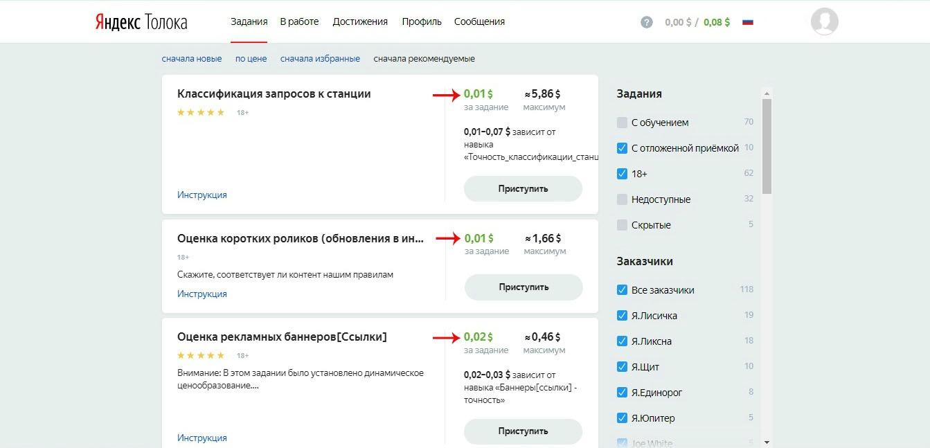 Сколько на самом деле можно заработать на Яндекс.Толоке? - 2