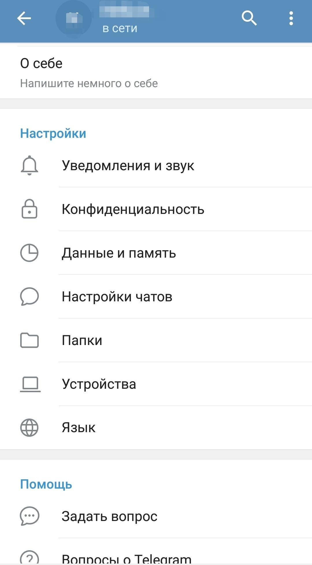 Как добавить папки для чатов в Telegram на смартфоне?