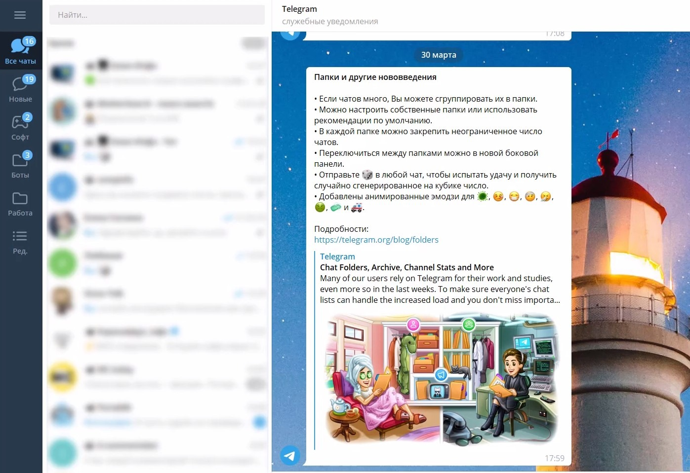 Как добавить папки для чатов в Telegram на компьютере?