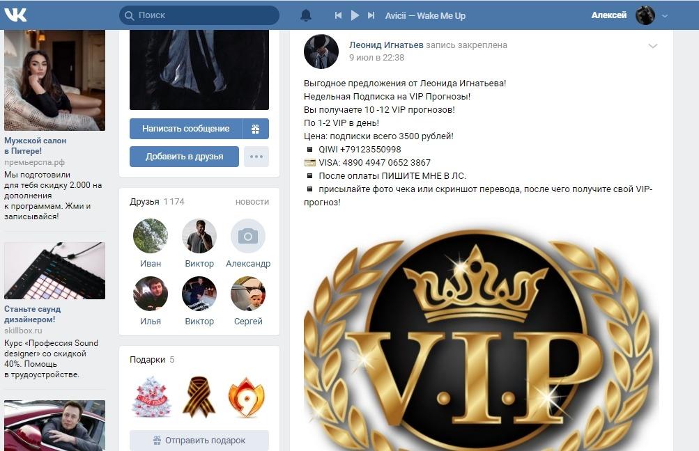Стена пользователя ВКонтакте – что она подсказывает?