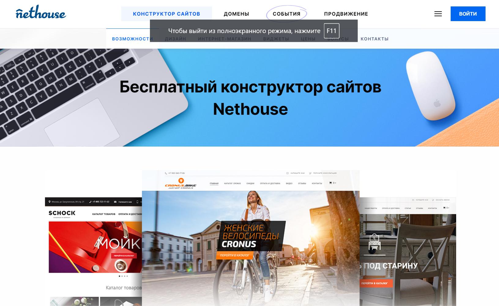 Главная страница Nethouse