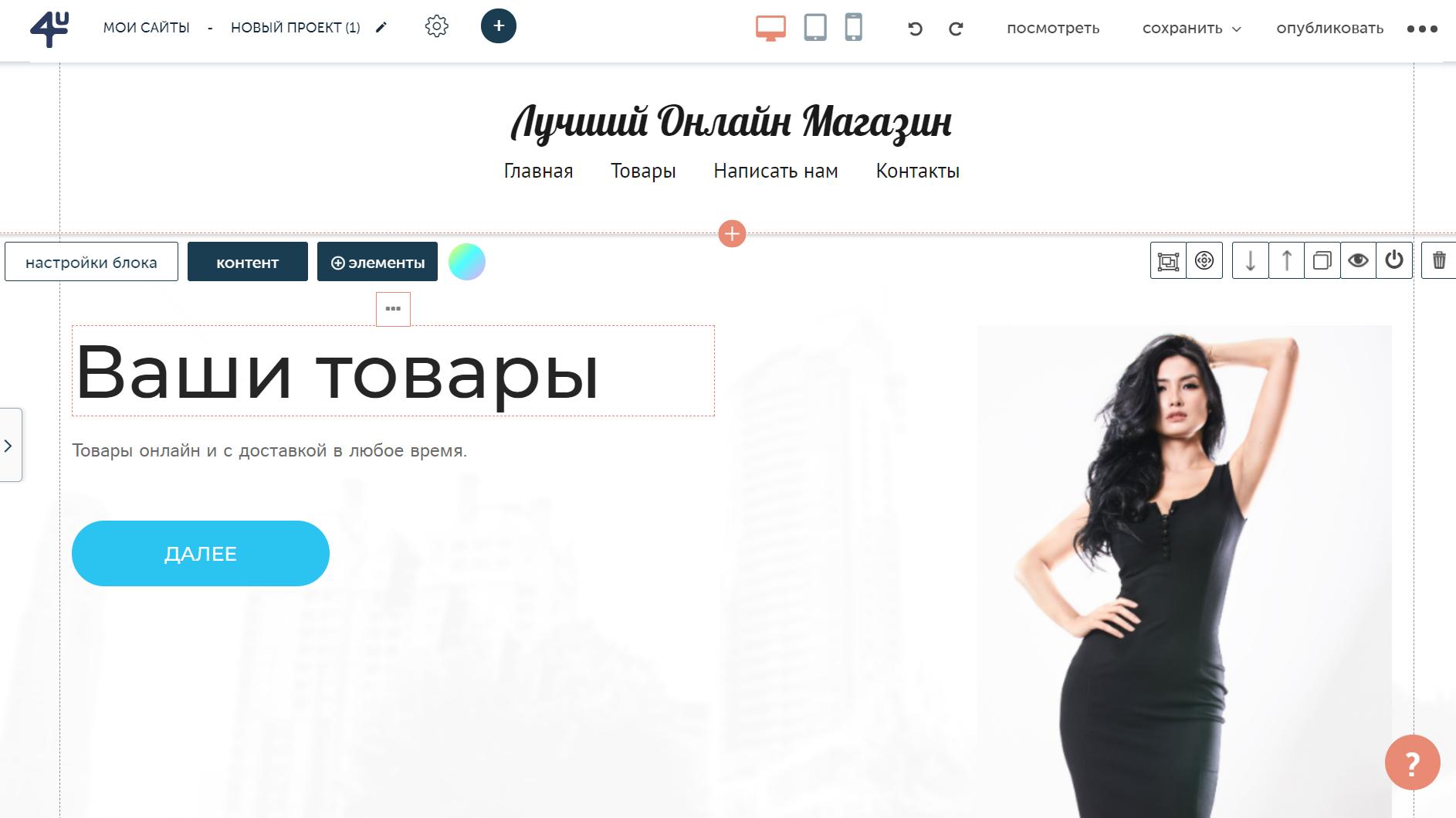 Редактор сайта Fo.ru