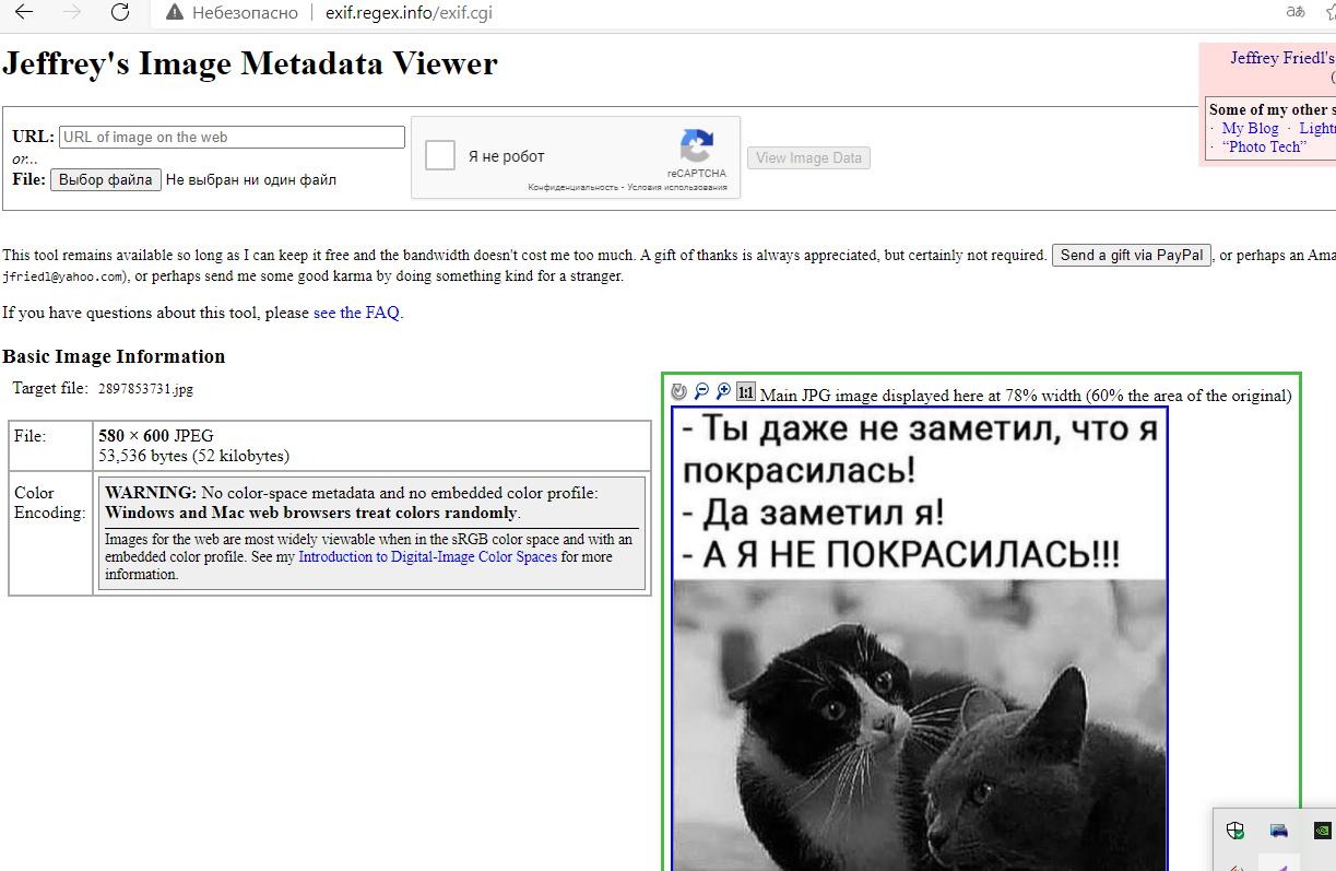 Онлайн-сервисы для проверки метаданных цифровых фотографий