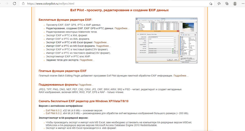 Программа для проверки метаданных цифровых фотографий Exif Pilot