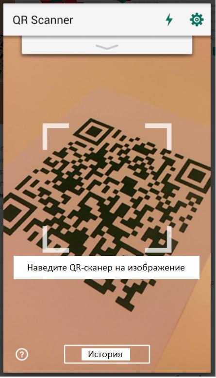Как правильно использовать программу Kaspersky QR Scanner