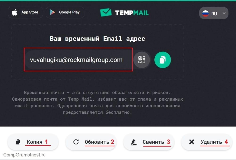 TempMail в темпе