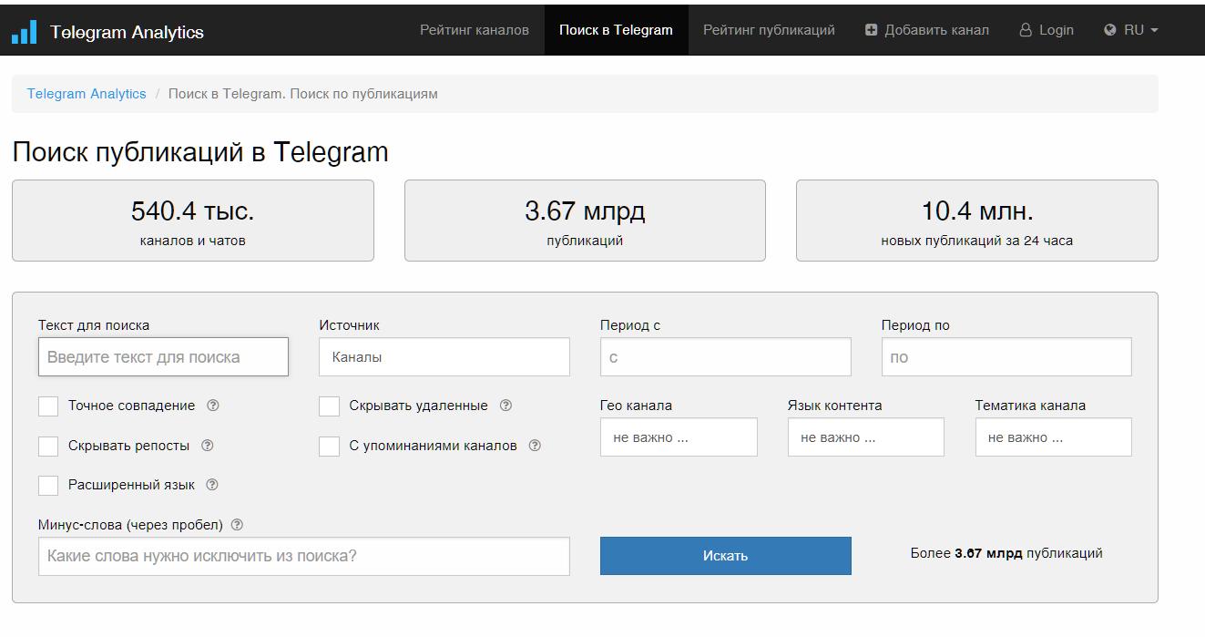 Как пользоваться Tgstat.ru