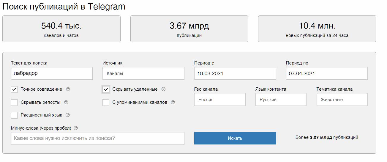 Как пользоваться Tgstat.ru - 2