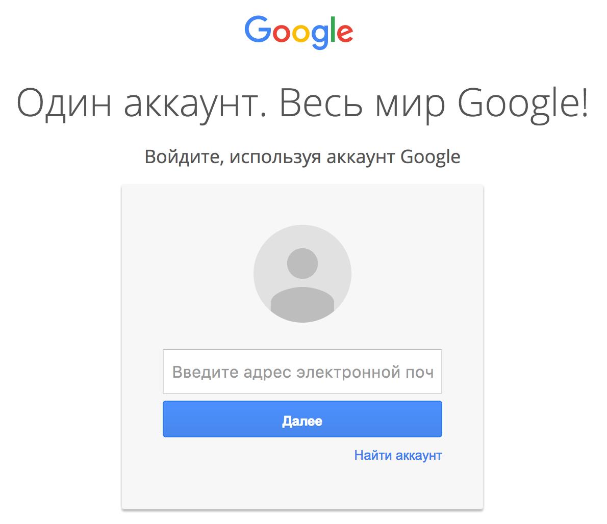 Как зайти в свой аккаунт Gmail?