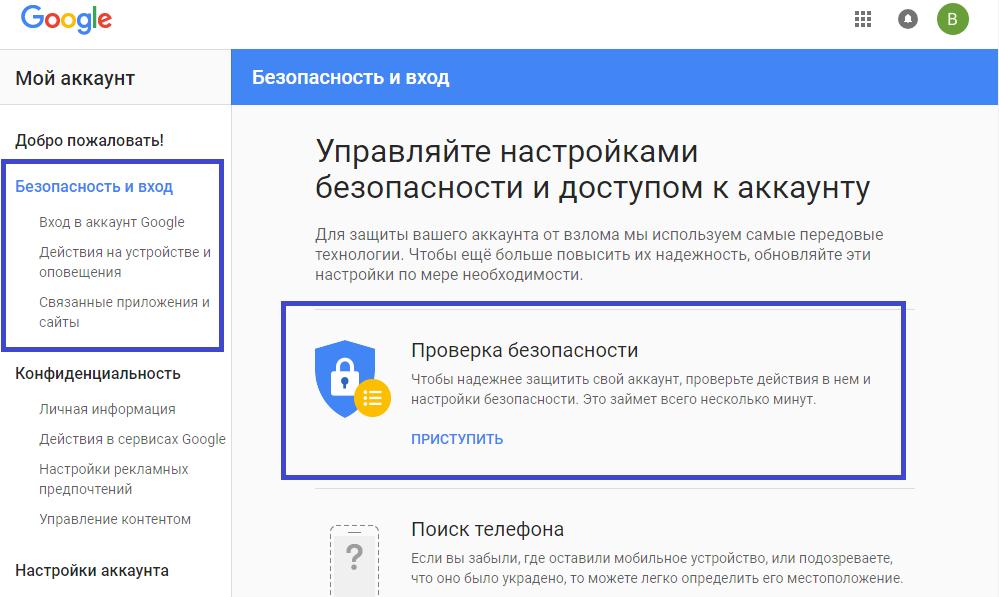 Как попасть в нужный раздел настроек аккаунта Gmail?