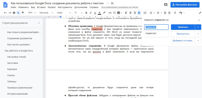 Полезные сервисы для написания качественных текстов