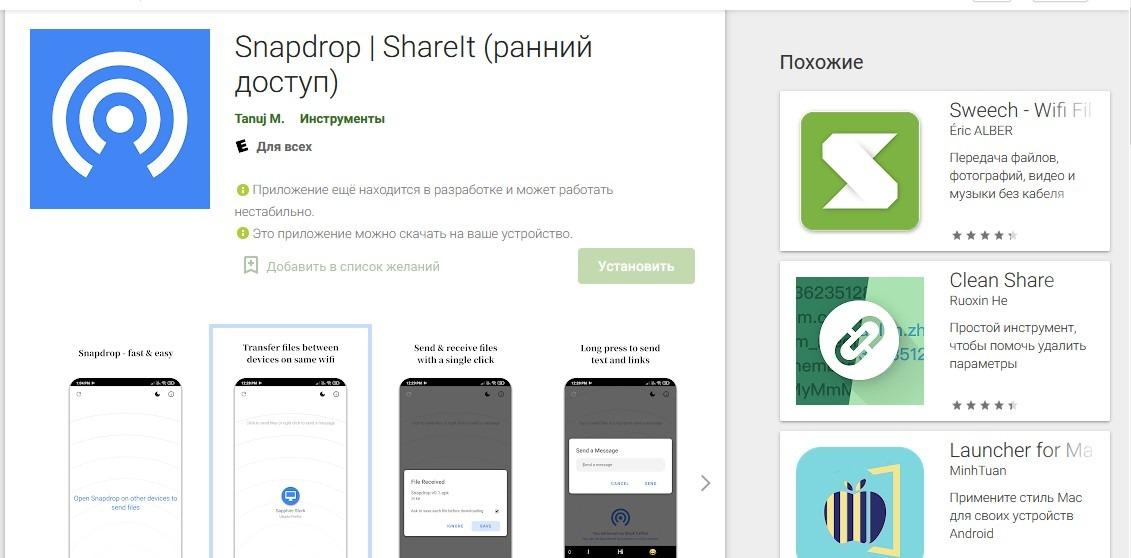 О сервисе snapdrop.net – возможности, преимущества, особенности, недостатки