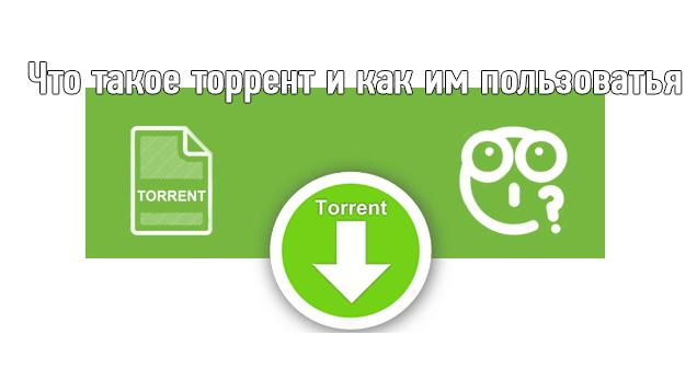 Что такое торрент-клиент и зачем он нужен?