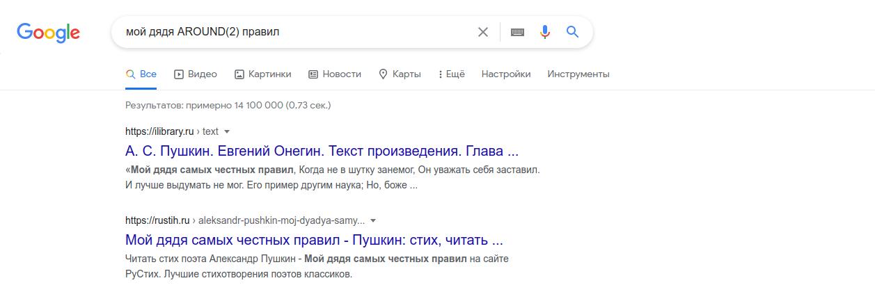 Хитрости и лайфхаки поисковой системы Google - 2